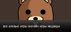 все клевые игры онлайн игры медведи