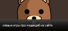 клевые игры про медведей на сайте