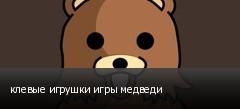 клевые игрушки игры медведи