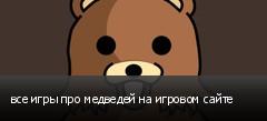 все игры про медведей на игровом сайте