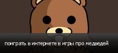 поиграть в интернете в игры про медведей