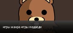 игры жанра игры медведи