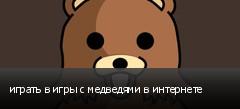 играть в игры с медведями в интернете
