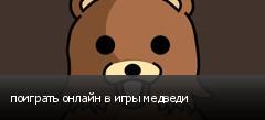 поиграть онлайн в игры медведи