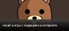 играй в игры с медведями в интернете