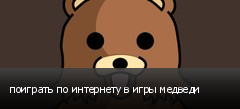 поиграть по интернету в игры медведи