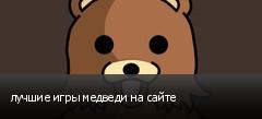 лучшие игры медведи на сайте