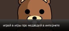 играй в игры про медведей в интернете