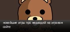 новейшие игры про медведей на игровом сайте