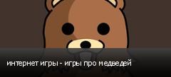 интернет игры - игры про медведей