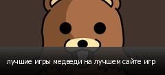 лучшие игры медведи на лучшем сайте игр