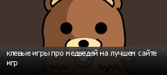 клевые игры про медведей на лучшем сайте игр