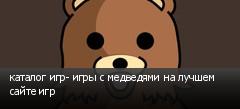 каталог игр- игры с медведями на лучшем сайте игр