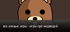 все клевые игры - игры про медведей