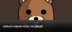 самые новые игры медведи