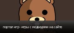 портал игр- игры с медведями на сайте