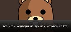 все игры медведи на лучшем игровом сайте