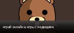 играй онлайн в игры с медведями