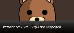 каталог всех игр - игры про медведей