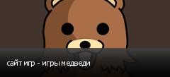 сайт игр - игры медведи