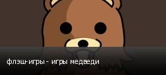 флэш-игры - игры медведи