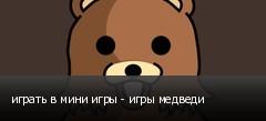 играть в мини игры - игры медведи