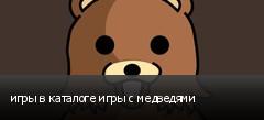 игры в каталоге игры с медведями