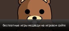 бесплатные игры медведи на игровом сайте