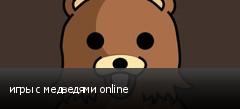 игры с медведями online
