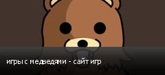 игры с медведями - сайт игр