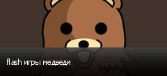 flash игры медведи