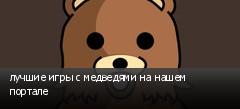 лучшие игры с медведями на нашем портале