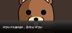 игры медведи , флэш игры
