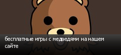 бесплатные игры с медведями на нашем сайте