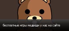 бесплатные игры медведи у нас на сайте
