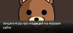 лучшие игры про медведей на игровом сайте