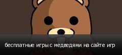 бесплатные игры с медведями на сайте игр