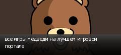 все игры медведи на лучшем игровом портале