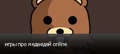 игры про медведей online