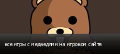 все игры с медведями на игровом сайте