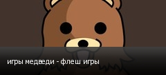 игры медведи - флеш игры