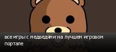 все игры с медведями на лучшем игровом портале