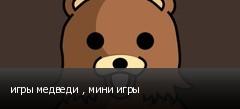 игры медведи , мини игры