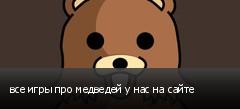все игры про медведей у нас на сайте