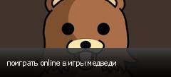 поиграть online в игры медведи