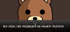 все игры про медведей на нашем портале