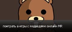 поиграть в игры с медведями онлайн MR