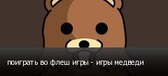 поиграть во флеш игры - игры медведи