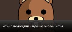 игры с медведями - лучшие онлайн игры