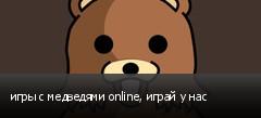 игры с медведями online, играй у нас